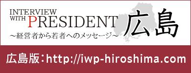 インタビューウィズプレジデント広島